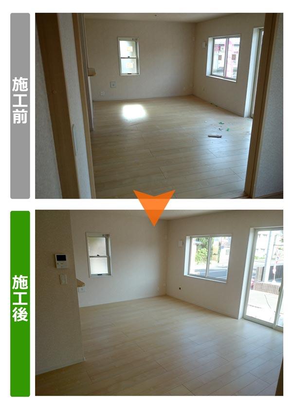 石巻便利屋フォーカスの新築美装現場(新築戸建て1階リビング施工前後写真)
