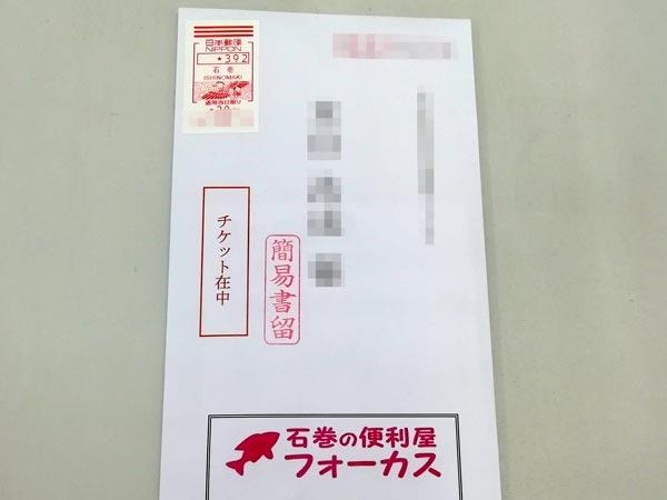 石巻便利屋フォーカスの並び代行事例(購入した復興チャリティーライブのチケットを郵便局から簡易書留で郵送)