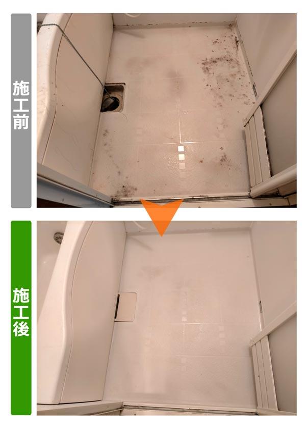 石巻便利屋フォーカスの引っ越し手伝い現場紹介写真(浴室の床掃除、黒カビ取り、排水溝掃除)