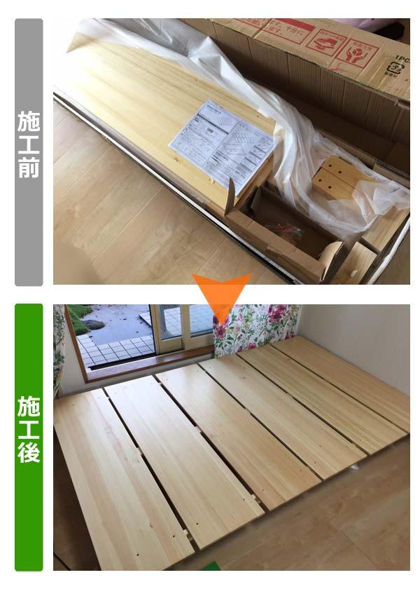 石巻便利屋フォーカスの家具組み立て代行事例(木製ベッドフレームの組み立て代行)