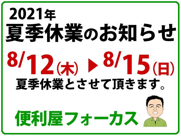 便利屋フォーカス2021年夏季休業のお知らせ8月12日から8月15日まで。