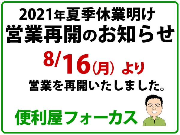 便利屋フォーカス2021年夏季休業明け営業再開のお知らせ